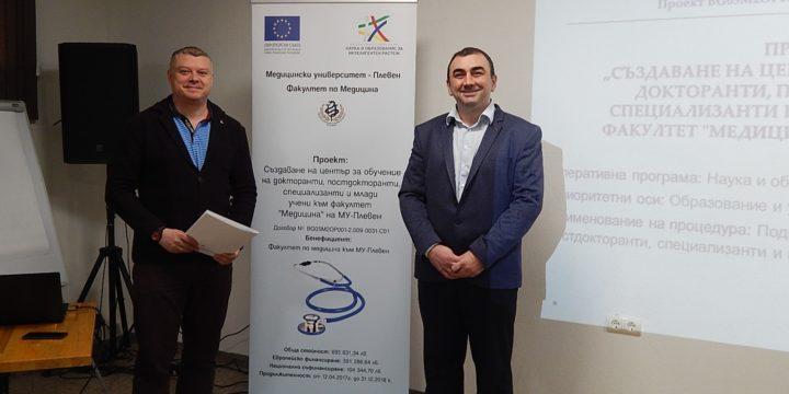 Първият интерактивен семинар по проекта за насърчаване на развитието на докторанти, специализанти и млади учени на МУ-Плевен  се проведе във Велико Търново